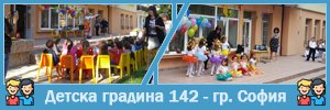 Детска градина 142 - София