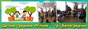 Детска градина Иглика - Белоградчик