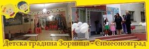 Детска градина Зорница - Симеоновград