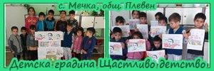 Детска градина Щастливо детсво - Мечка