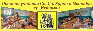 Основно училище Св. Св. Кирил и Методий - Ихтиман