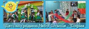 Детска градина 63 Слънце - София
