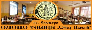 Основно училище Отец Паисий - Силистра