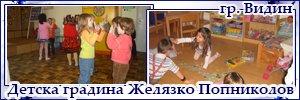 Детска градина Желязко Попниколов - Видин