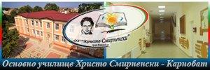 Основно училище Христо Смирненски - Карнобат