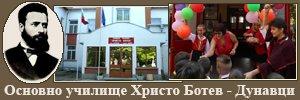Основно училище Христо Ботев - Дунавци