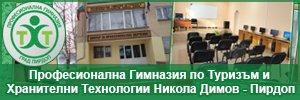 Професионална гимназия по туризъм и хранителни технологии Никола Димов - Пирдоп