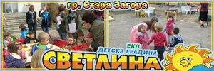 Детска градина Светлина - Стара Загора