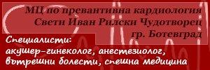 Медицински център по превантивна кардиология Св. Иван Рилски Чудотворец - Ботевград