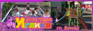 Детска градина 5 Иглика - Бургас