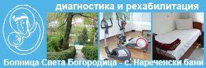 Специализирана болница за рехабилитация Света Богородица - Нареченски бани