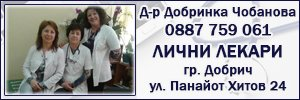 ГППИМП ТЕРА-ДКК ООД  - Добрич - Лични лекари