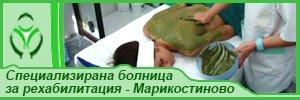 Специализирана болница за рехабилитация - Марикостиново