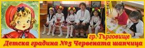 Детска градина 5 Червената шапчица - Търговище