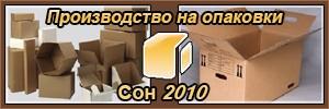 СОН-2010 ЕООД