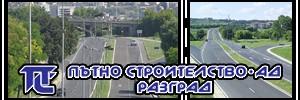 ПЪТНО СТРОИТЕЛСТВО АД