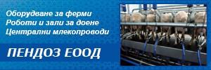 ПЕНДОЗ ЕООД