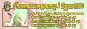 ДЕНТАЛЕН ЦЕНТЪР 1 - БУРГАС ЕООД
