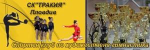 СПОРТЕН КЛУБ ПО ХУДОЖЕСТВЕНА ГИМНАСТИКА