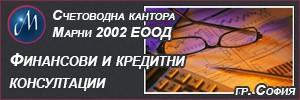 МАРНИ-2002 ЕООД