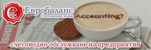ЕВРОБАЛАНС ПЛЮС ООД
