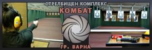 Стрелбищен комплекс Комбат - Варна