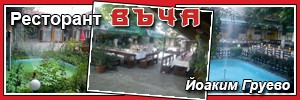 Ресторант Въча - Йоаким Груево