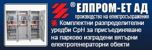 ЕЛПРОМ - ЕТ АД
