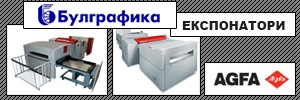 БУЛГРАФИКА ЕООД