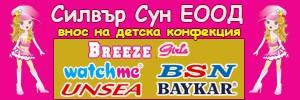 СИЛВЪР СУН ЕООД