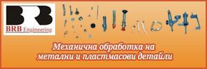 БРБ - ИНЖЕНЕРИНГ ООД