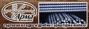 АРМА СМОЛЯН ЕООД