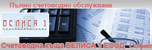 ВЕЛИСА - 1 ЕООД