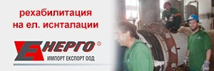 ЕНЕРГОИМПОРТ - ЕКСПОРТ ООД