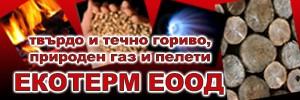 КОТЛОСТРОЕНЕ-ЕКОТЕРМ ЕООД