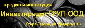 ИНВЕСТКРЕДИТ ГРУП ООД