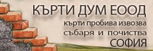 КЪРТИ-ДУМ ЕООД