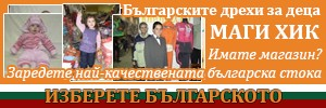 МАГИ ХИК ЕООД