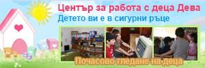 ЦЕНТЪР ЗА РАБОТА С ДЕЦА ДЕВА