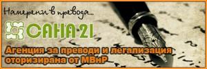 САНА 21 ООД
