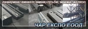 ЧАР ЕКСПО ЕООД
