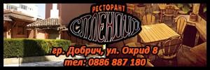 РЕСТОРАНТ СПЛЕНДИД -ДОБРИЧ