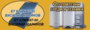 ЕТ КЛИМАТ-90 - ВАСИЛИЙ МАРИНОВ