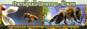 ПЧЕЛАРСКИ ЦЕНТЪР - ЮЖЕН ЕООД