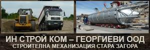 ИН СТРОЙ КОМ - ГЕОРГИЕВИ ООД