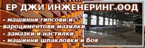 ЕР ДЖИ ИНЖЕНЕРИНГ ООД