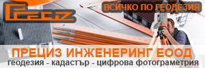 ПРЕЦИЗ ИНЖЕНЕРИНГ ЕООД