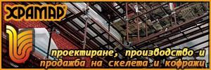 ХРАМАР ЕООД - Скелета и кофражи