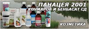ПАНАЦЕЯ 2001 -КОЧМАРОВ И БЕНБАСАТ СД