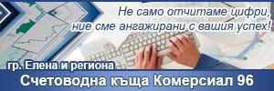 КОМЕРСИАЛ - 96 ЕООД